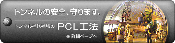 バナー:トンネル補修補強のPCL工法ページへ
