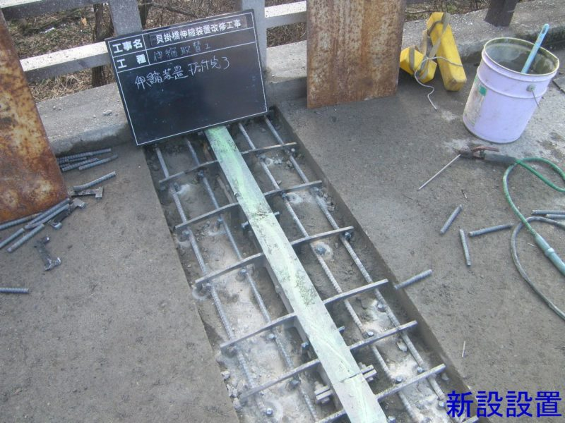 貝掛橋伸縮修繕工事