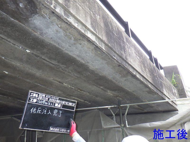 国道253号防災安全(橋補)弓川橋下部工補修工事