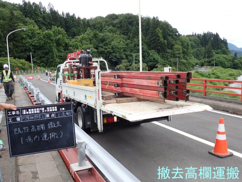 主要地方道新発田津川線防災安全(県単橋梁補修)五十沢橋補修工事