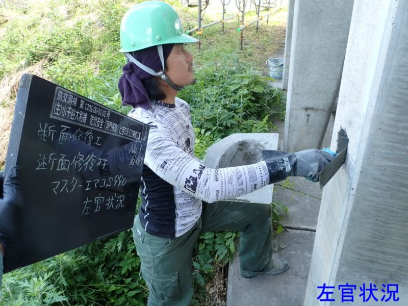 主要地方道小千谷大和線防災安全(洞門補修)とぎの沢SD補修