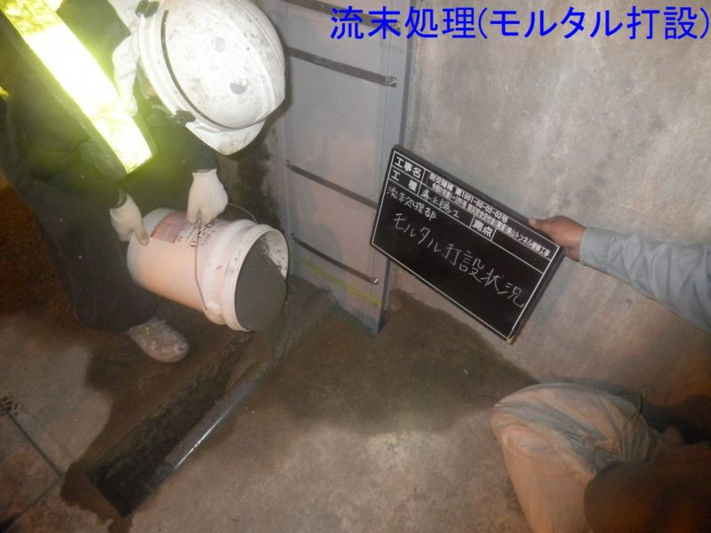 国道291号 防災安全交付金(隧道)東山トンネル補修工事