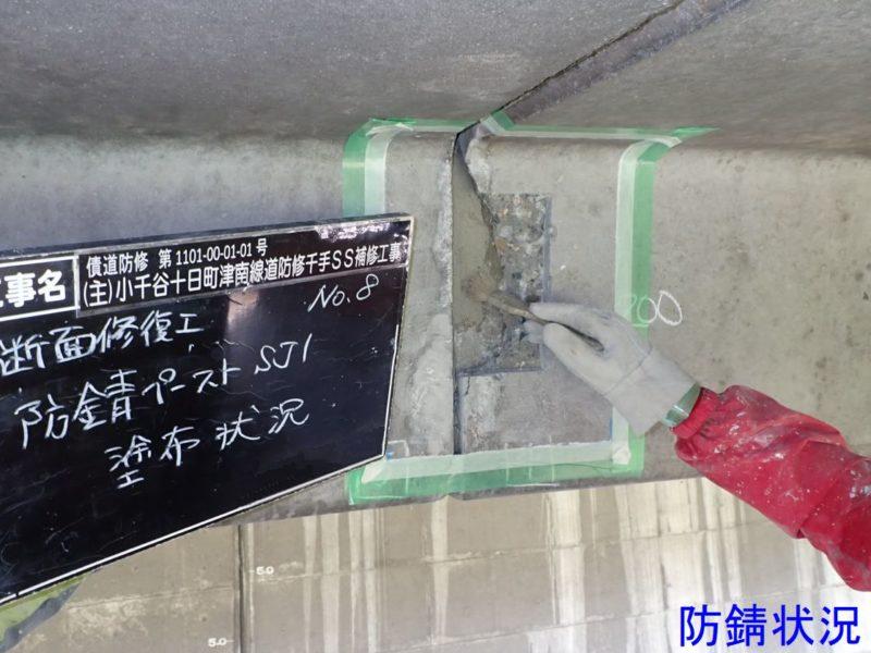 主要地方道小千谷十日町津南線道防修千手SS補修工事