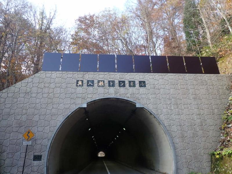 第658号 国道102号(奥入瀬バイパス)防雪工事