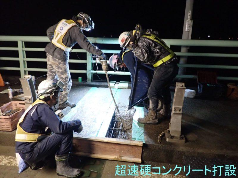 国道289号道路更新防災(橋補)石上大橋伸縮装置取替工事